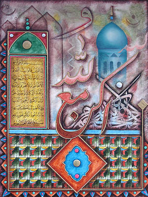 Islamic Print Poster by Ahmad Azzubaidi