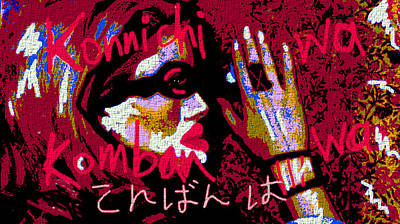 Konnichi Wa Komban Wa Poster by Paul Sutcliffe