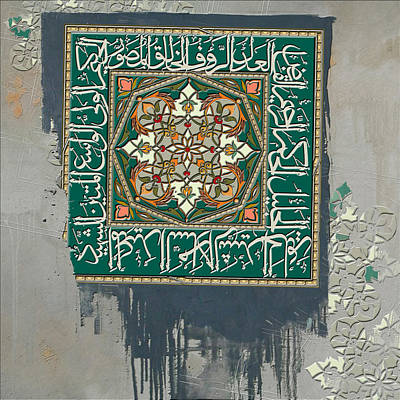 Bismillah Painting - Arabesque 24 by Shah Nawaz