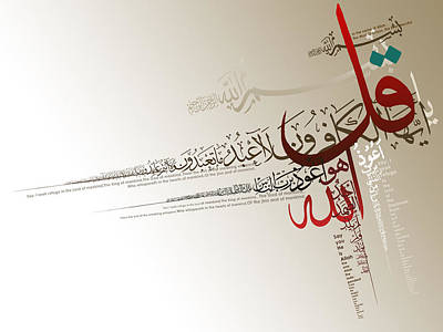 Allah Painting - Chaar Qul by Catf