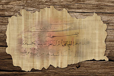 Ayat Painting - Islamic Calligraphy 038 by Catf
