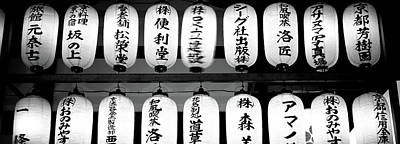 Paper Lantern Photograph - Paper Lanterns Lit Up In A Row by Panoramic Images