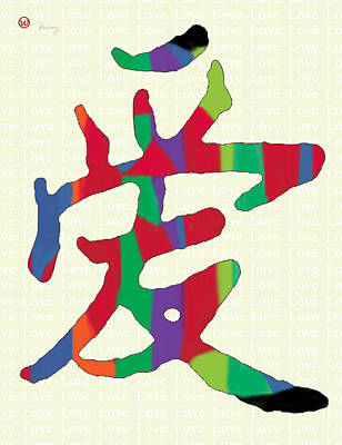 Visual Mixed Media - Love - Chinese Letter Pop Stylised Etching Art Poster  by Kim Wang
