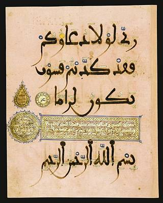 Muhammad Painting - A Qur'an Leaf In Maghribi Script by Celestial Images