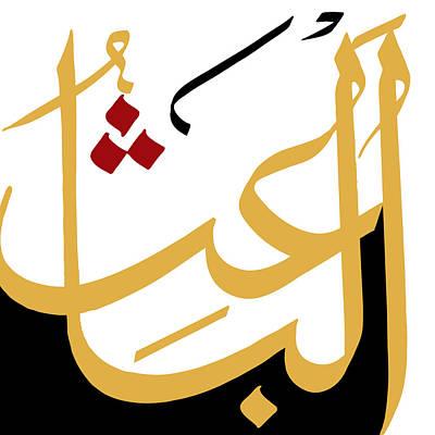 Ar Painting - Al-ba'ith by Catf