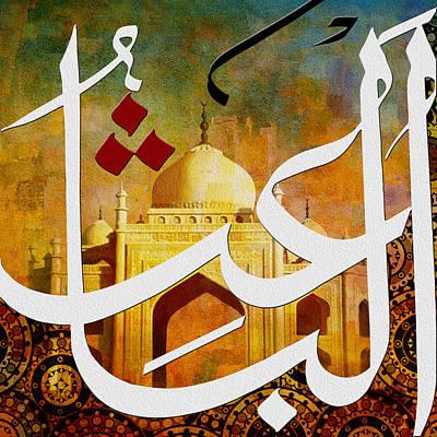 Al-baith Print by Corporate Art Task Force