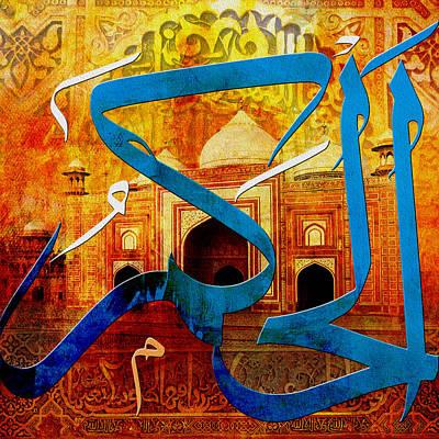 Al Hakam Print by Corporate Art Task Force
