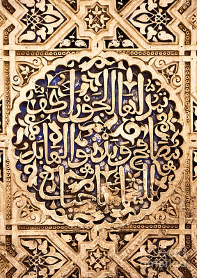 Reliefs Photograph - Alhambra Panel by Jane Rix