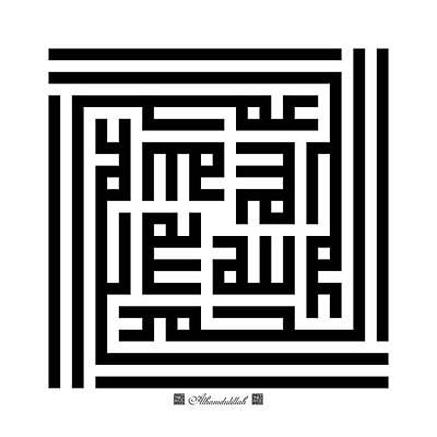 Alhamdulillah Print by Zamrudi Che Mohamad