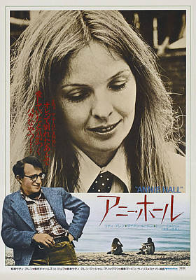 Diane Keaton Photograph - Annie Hall, Japanese Poster Art, Diane by Everett