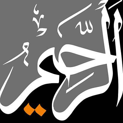Ar-rahim Print by Catf