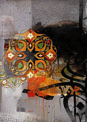 Arabesque 13b Original by Shah Nawaz