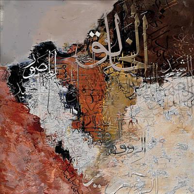 Arabesque 19 Original by Shah Nawaz