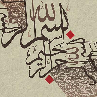 Bismillah 14 Print by Corporate Art Task Force