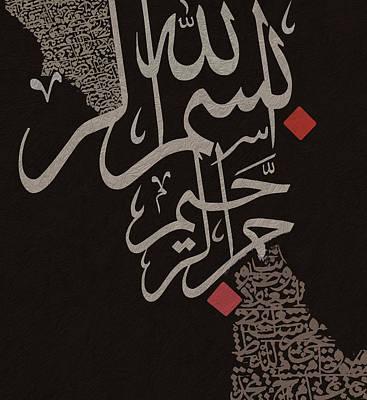 Bismillah 14b Print by Corporate Art Task Force