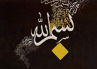 Bismillah 18b Print by Shah Nawaz