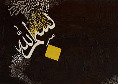 Bismillah 18c Print by Shah Nawaz