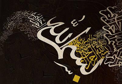 Bismillah 18f Print by Shah Nawaz