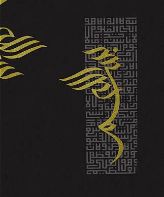 Bismillah 19c Print by Shah Nawaz
