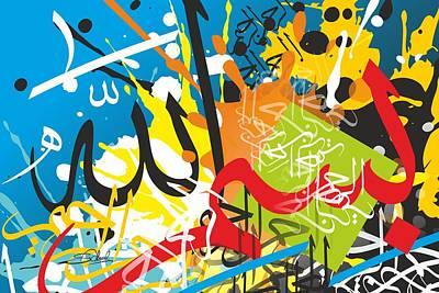 Bismillah 3 Print by G Ahmed