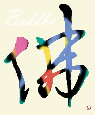 Visual Mixed Media - Buddha - Chinese Letter Pop Stylised Etching Art Poster  by Kim Wang