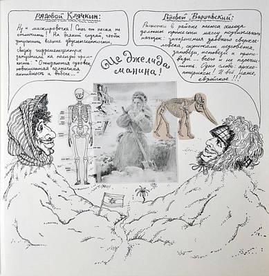 Ce Gelida Manina Print by Nekoda  Singer