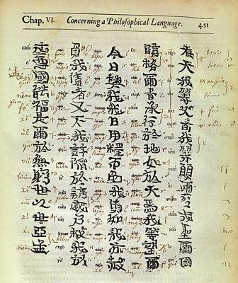 Chinese Characters Print by Middle Temple Library