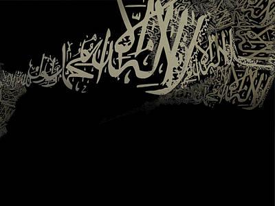 Contemporary Islamic Art 15 Print by Shah Nawaz