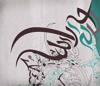 Contemporary Islamic Art 17e Print by Shah Nawaz
