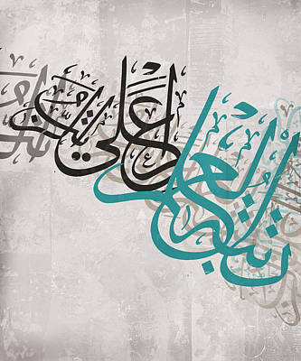 Contemporary Islamic Art 20b Print by Shah Nawaz
