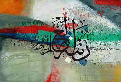 Contemporary Islamic Art 22c Print by Shah Nawaz
