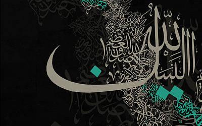 Contemporary Islamic Art 25b Print by Shah Nawaz
