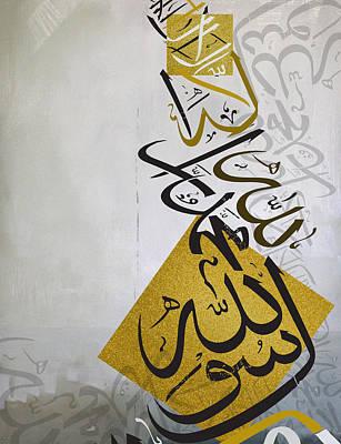 Contemporary Islamic Art 27 Print by Shah Nawaz