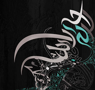 Contemporary Islamic Art 27d Print by Shah Nawaz