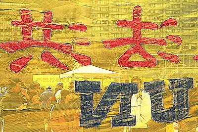 Gong Photograph - Falun Gong Manifesto by Valentino Visentini