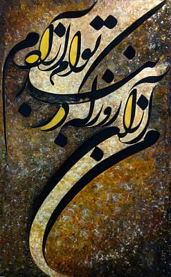 I Have Been Free Since I Became Your Slave Of Love Original by Shabnam Nassir  Majid Roohafza