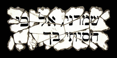 Spirituality Painting - Hebrew Prayer by Steve Bogdanoff