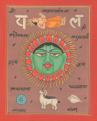 Tantra Painting - Hindu God Surya Sun Tantric Art Thanka Online Art Gallery India Traditional Folk Painting  by A K Mundhra