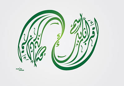 Islamic Drawing - Iqraa2 by Ali ArtDesign