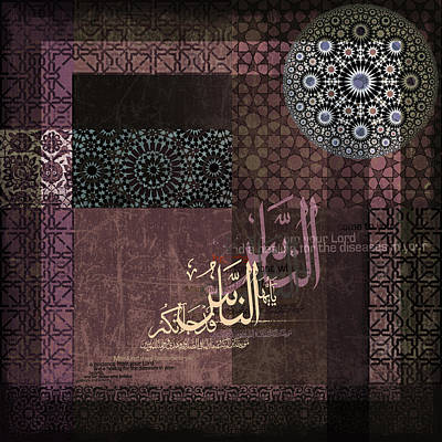 Islamic Art Painting - Islamic Motives With Verse by Corporate Art Task Force