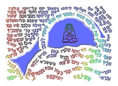 Jonah Digital Art - Jonah Rainbow Water by Hidden  Mountain