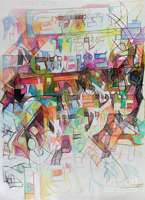 Creativity Drawing - Rejoicing Of The Righteous by David Baruch Wolk