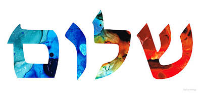 World Peace Painting - Shalom 14 - Jewish Hebrew Peace Letters by Sharon Cummings