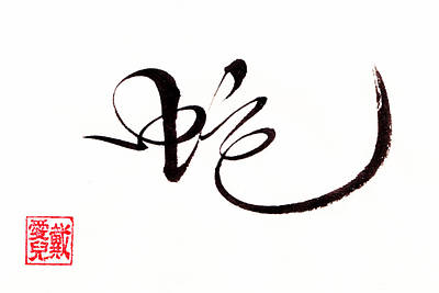 Rice Painting - Snake Calligraphy by Oiyee At Oystudio