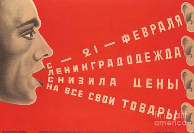 Shouting Painting - Soviet Poster by Dmitri Anatolyevich Bulanov