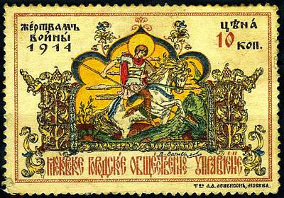 Stamps Of Moskow Viktor M Vasnetsov Print by MotionAge Designs