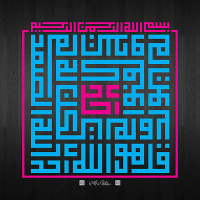 Surah Al-ikhlas Cyan Print by Zamrudi Che Mohamad