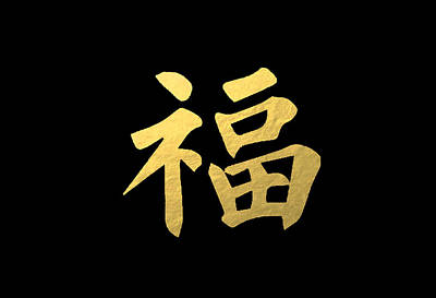 The Good Fortune - Golden Fook Symbol - Black Backround Original by Tee Tung