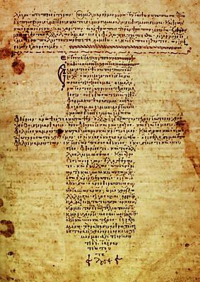 The Hippocratic Oath - Facsimile Print by Li   van Saathoff