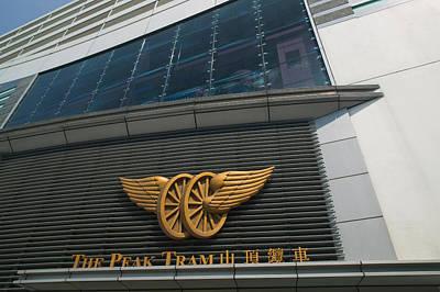 The Peak Tram Terminus Building Sign Print by Panoramic Images